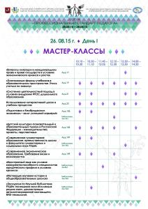 плакат Маст классы26.08-03