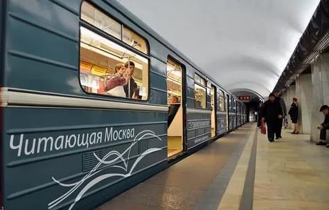 Москва читающая